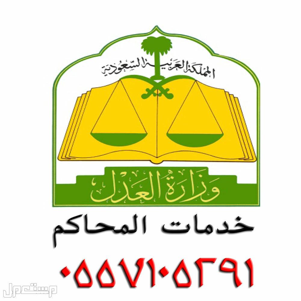 خدمات المحاكم / ناجز
