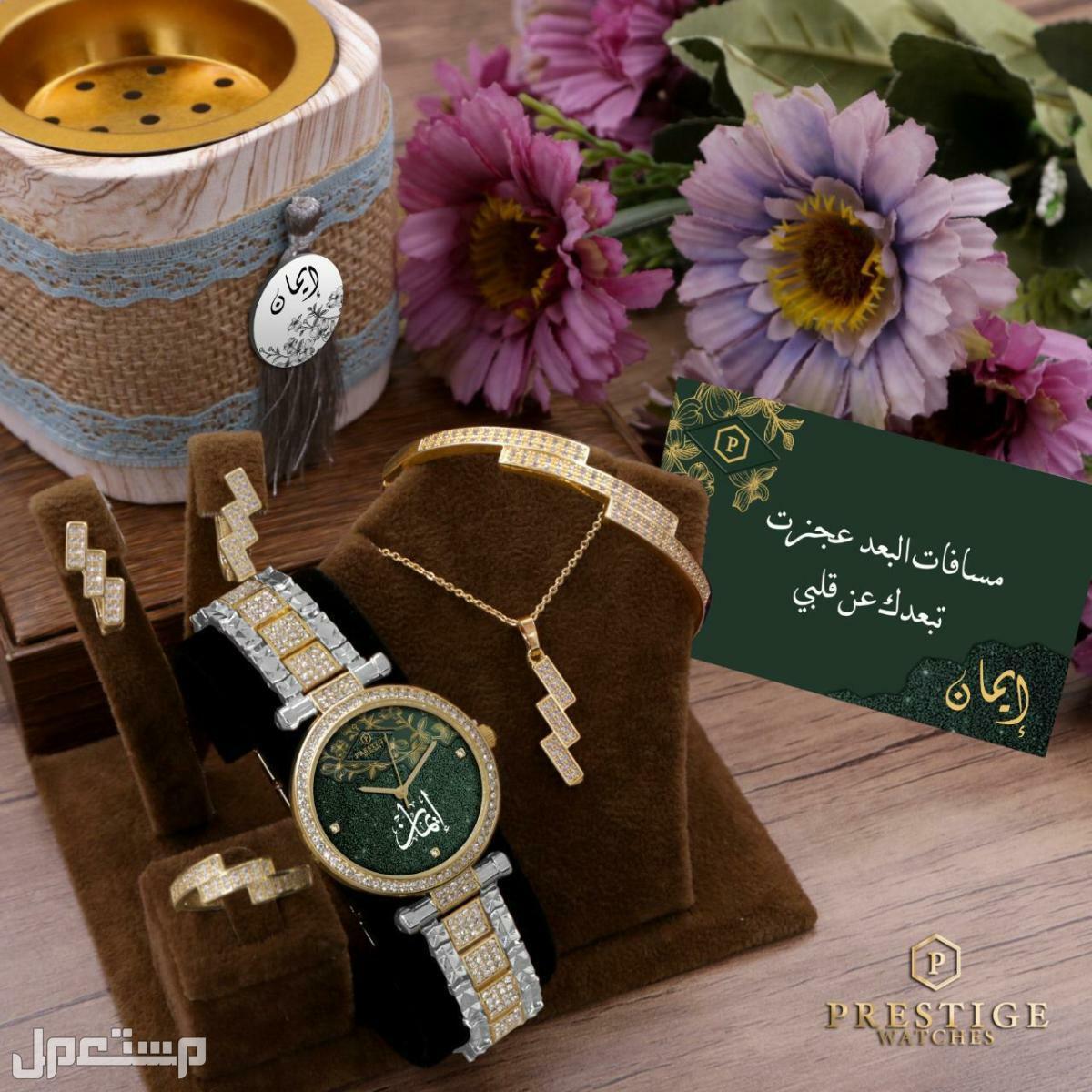 اطقم ساعات خطوبه وهدايا مع تفصيل الاسم حسب الطلب