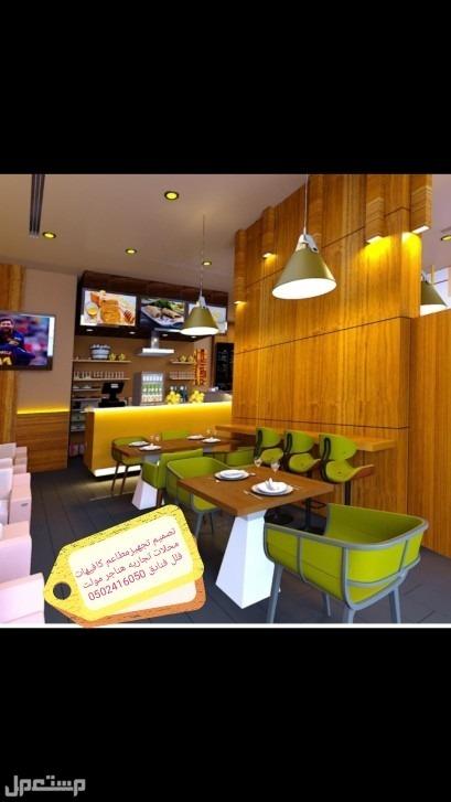 شركه مقاولات تنفيذ مطاعم ديكور مطاعم