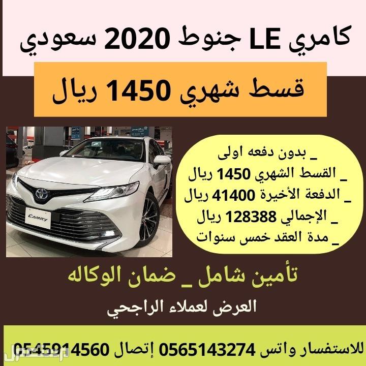 عرض تويوتا كامري نص فل 2020 سعودي حسبة كامري نص فل لعملاء الراجحي