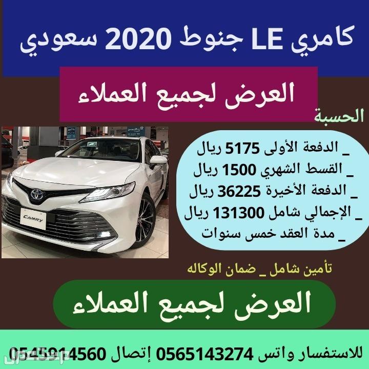 عرض تويوتا كامري نص فل 2020 سعودي حسبة كامري نص فل لجميع عملاء البنوك