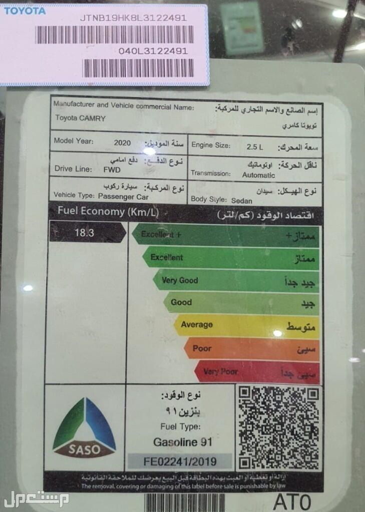 عرض تويوتا كامري نص فل 2020 سعودي