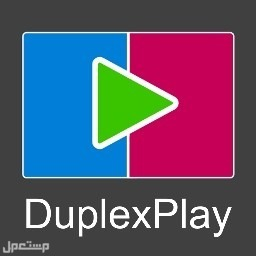 متوفر تفعيل تطبيق DuplexPlay سنة