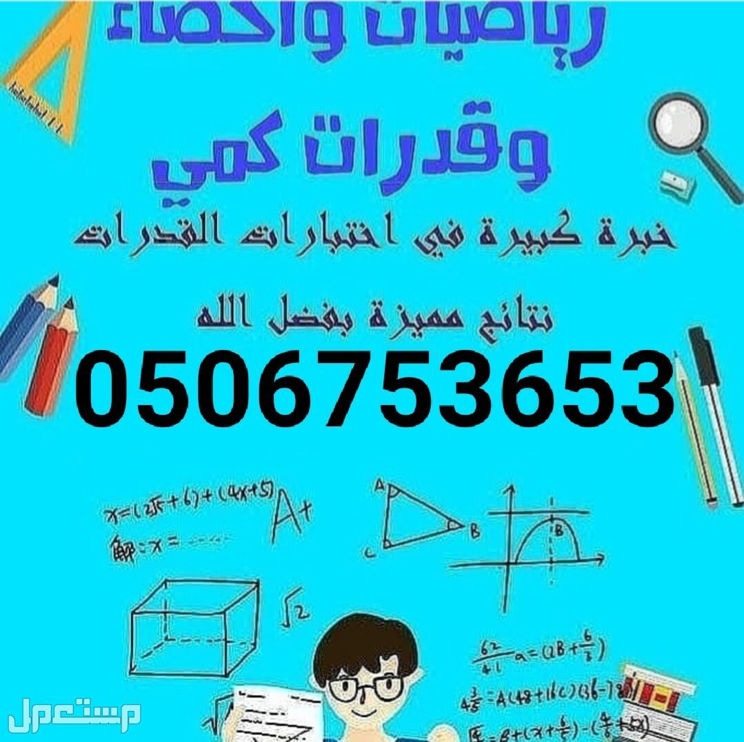 مدرس ومدرسه خصوصي تأسيس ومتابعة ابتدائي ومتوسط وثانوي وجامعي