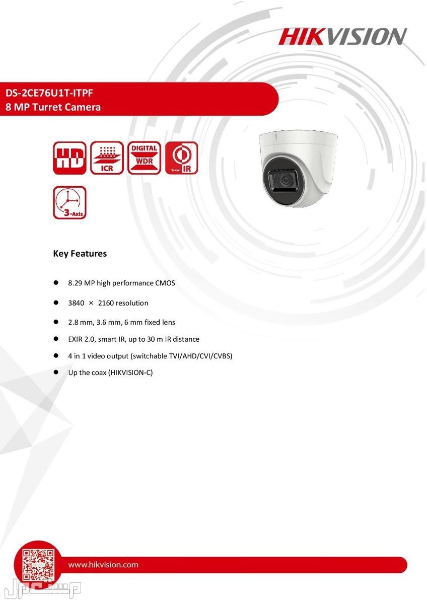 كاميرا هيك فيجن 4كي 8 ميغا hikvision cam 4k 8mp