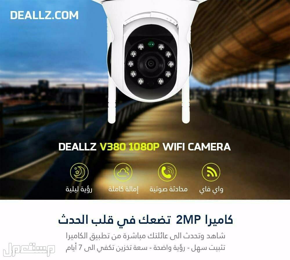 💥عرض خاص لفترة محدودة كاميرا الواي فاي بسعر 295ريال