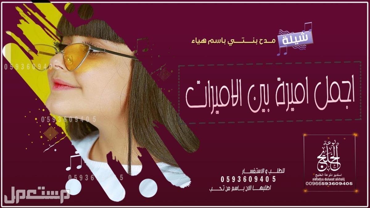 شيلة مدح بنتي 2021 شيلات مدح البنات حماسية رقص 2021 شيلة مدح بناتي,