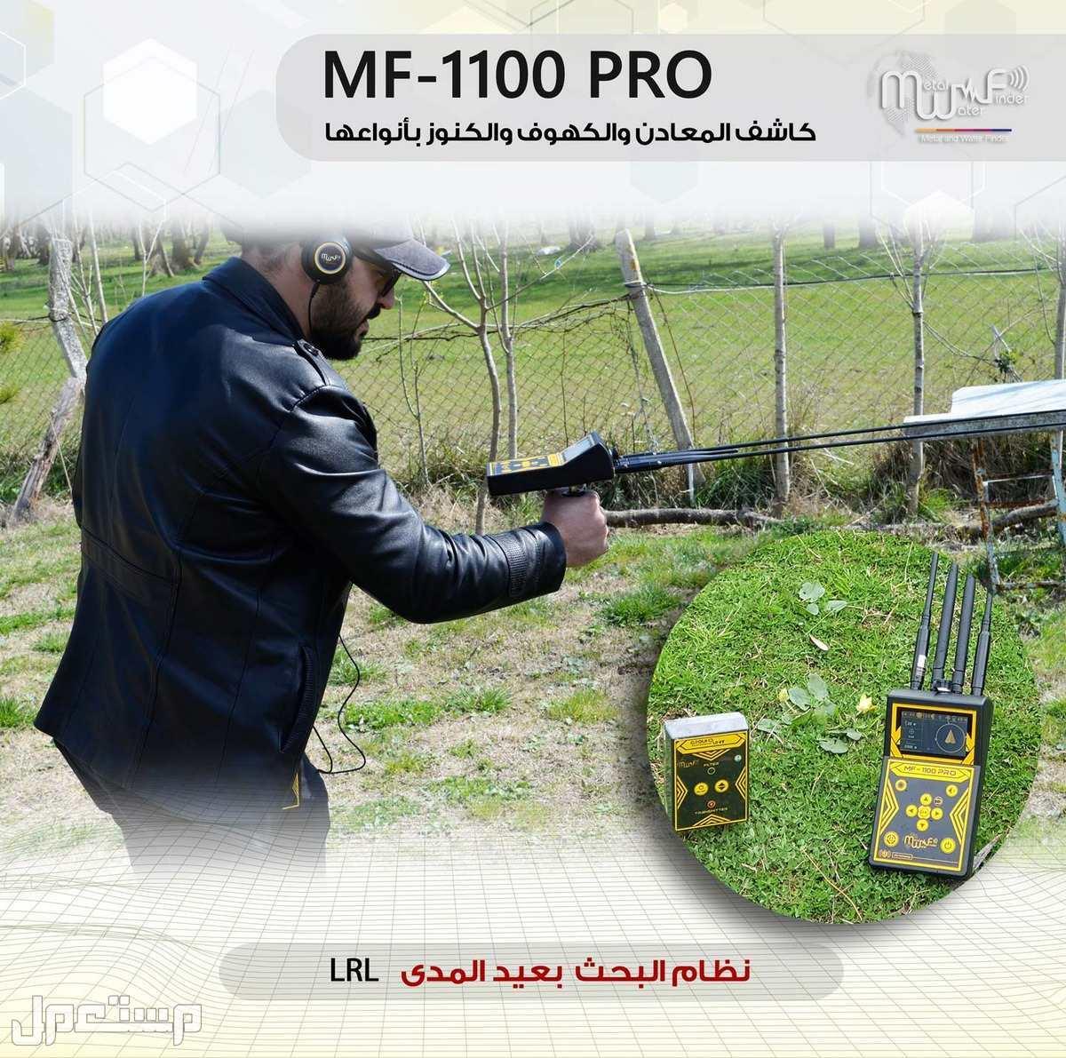 جهاز كشف الذهب والكنوز mf1100pro ب 3 حزم جهاز كشف الذهب والكنوز mf1100pro ب 3 حزم