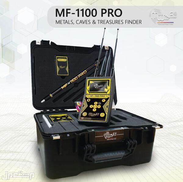جهاز كشف الذهب والكنوز mf1100pro ب 3 حزم mf 1100 pro