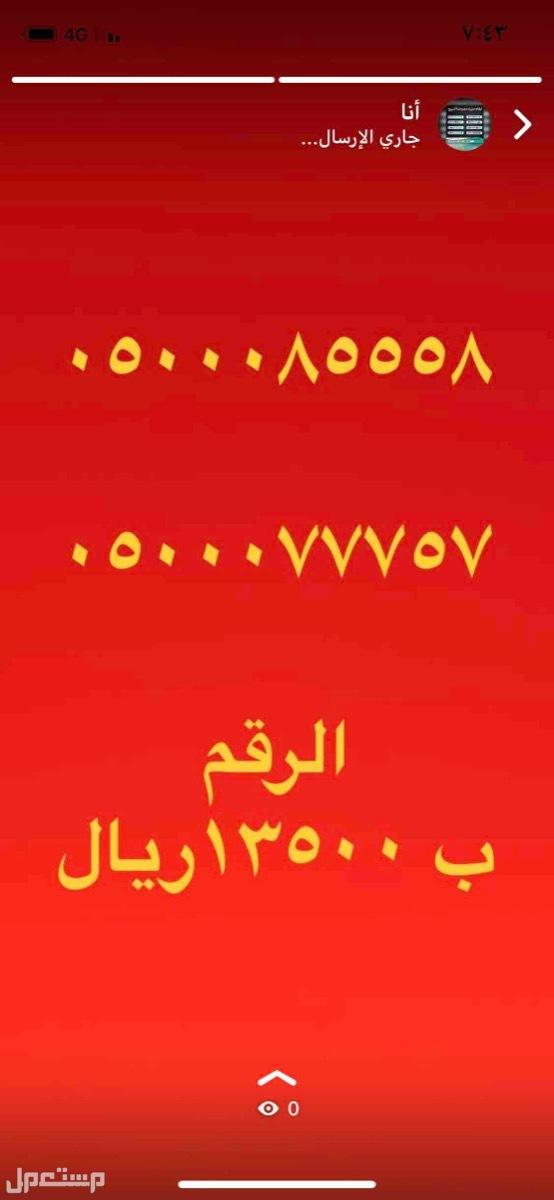 ارقام مميزه 0000 و 5555 و 0707 و 85558 و المزيد