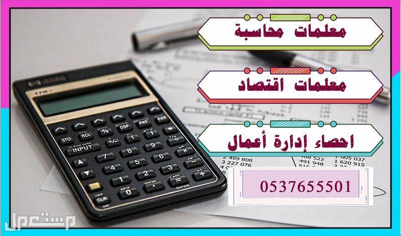 معلمة اقتصاد، محاسبه، احصاء إدارة أعمال ورياضيات معلمة اقتصاد، محاسبه، احصاء إدارة أعمال ورياضيات 0537655501