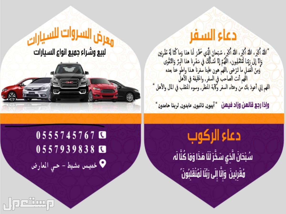 علاقة السيارة بدعاء السفر(تصميم وطباعة)