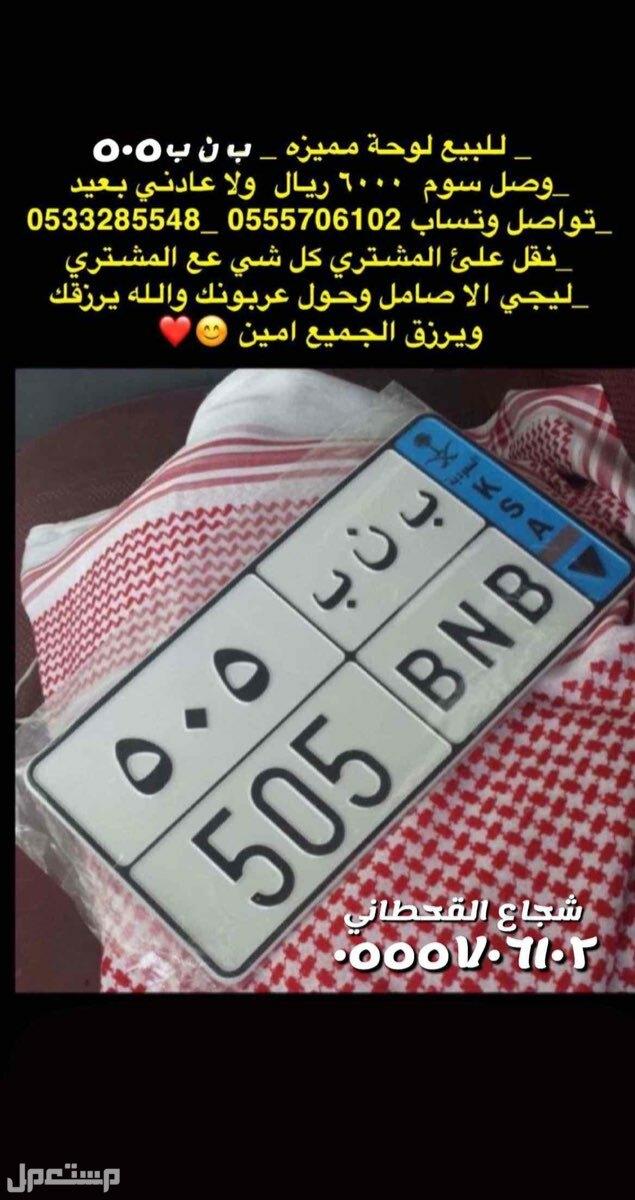 _ للبيع  مميزة لوحه قحطان  _ب ن ب 505