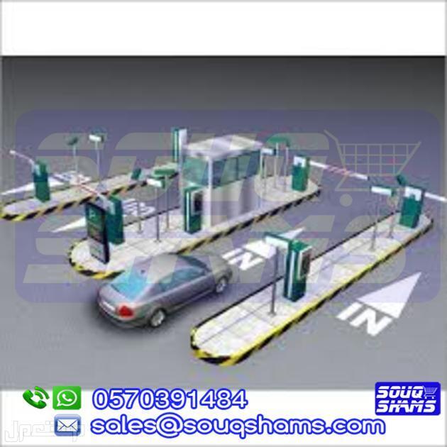 بوابات دخول وخروج السيارات انظمة جراجات , بوابات جراجات , بوابات امنية ,parking system ,بوابة فلل