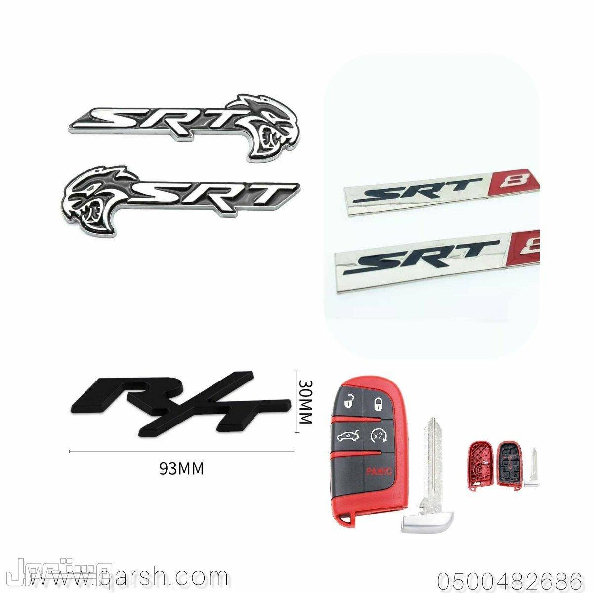 علامات و اكسسوارات دوج لكزس هونداي rt SRT