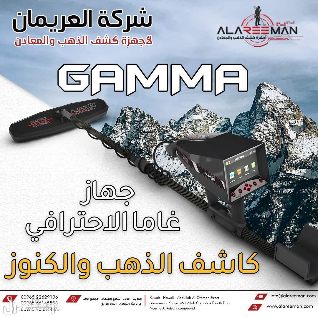 الجهاز التصويري الاحدث جهاز اجاكس غاما لكشف الدفائن