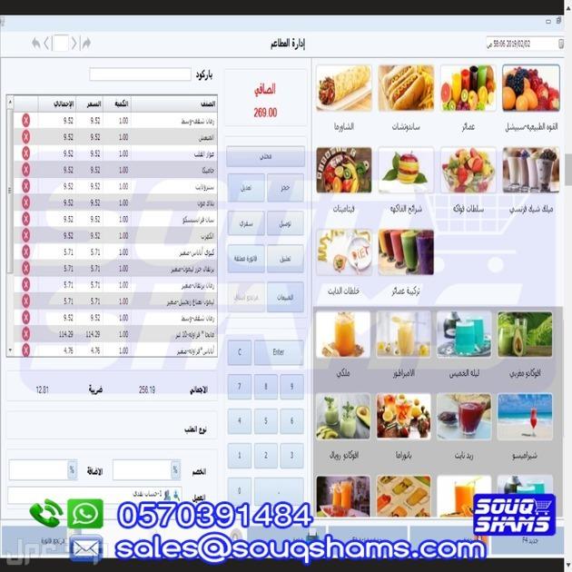 جهاز كاشير مع برنامج المبيعات كاشير-كاشير إدارة مغاسل السيارات-كاشير لمس برنامج محاسبة-مطعم-كافيه-مقهي-ماركت