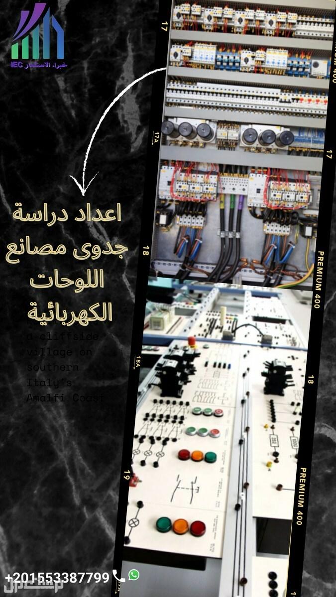 اعداد دراسة جدوى مصنع اللوحات الكهربائية في المملكة العربية السعودية