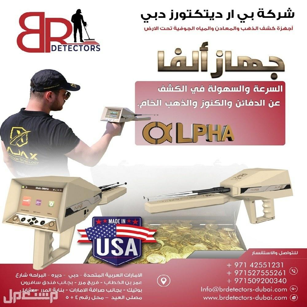 اجهزة كشف الذهب في الامارات ALPHA الفا