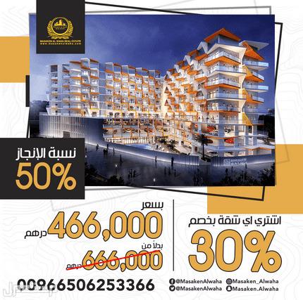 شقق للبيع في دبي خصم 30% وبالتقسيط المرن