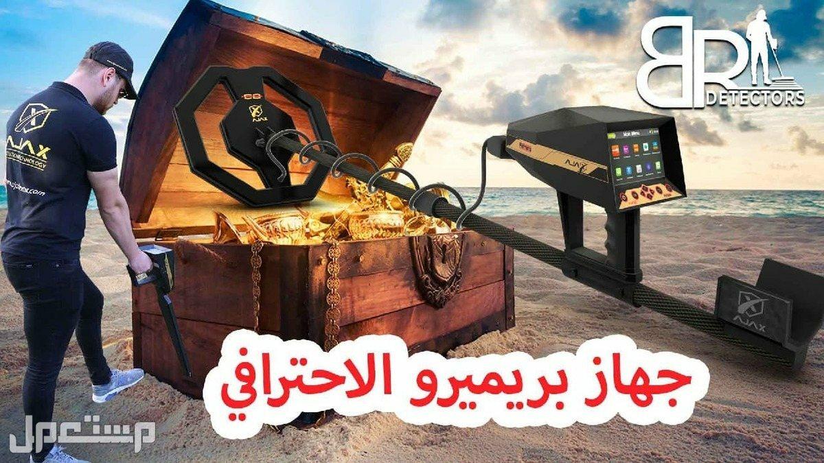 جهاز كشف الذهب المتكامل بريميرو | شركة بي ار ديتكتورز