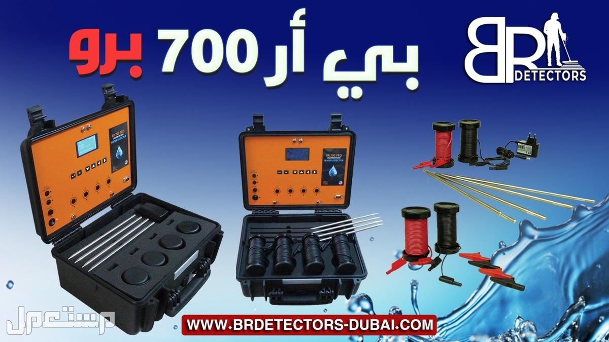 اجهزة كشف المياه الجوفية تحت الارض - بي ار 700 برو