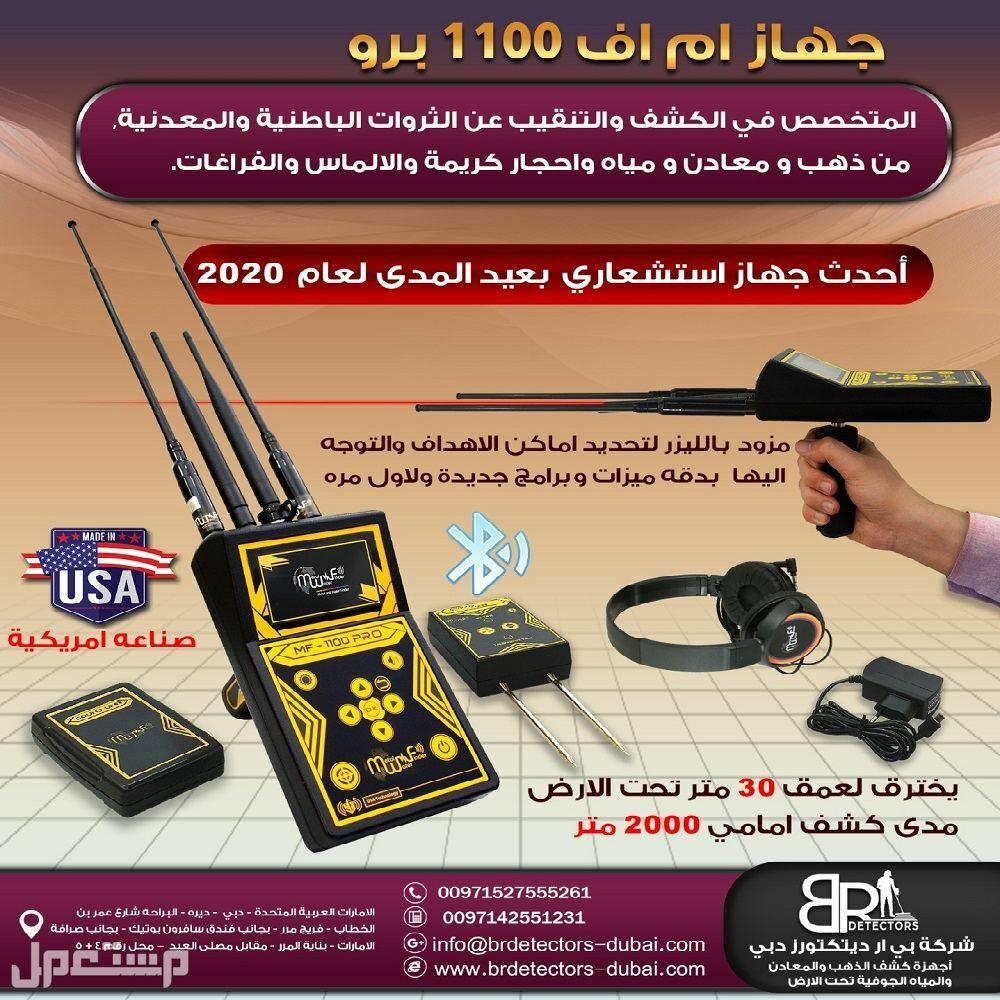للبيع جهاز كشف المعادن MF 1100 PRO
