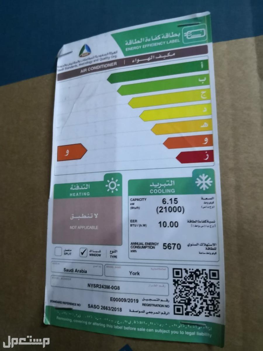 مكيفات شباك يورك جديد بالكرتون تبريد ممتاز وموفر للطاقة