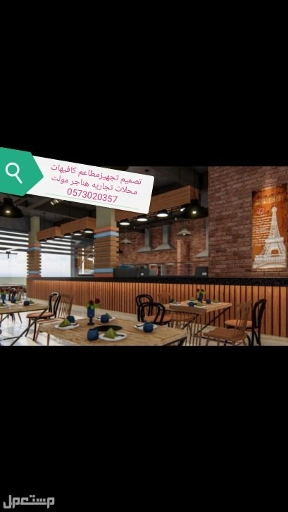 تصميم وتنفيذ المطاعم الكافيهات السعوديه