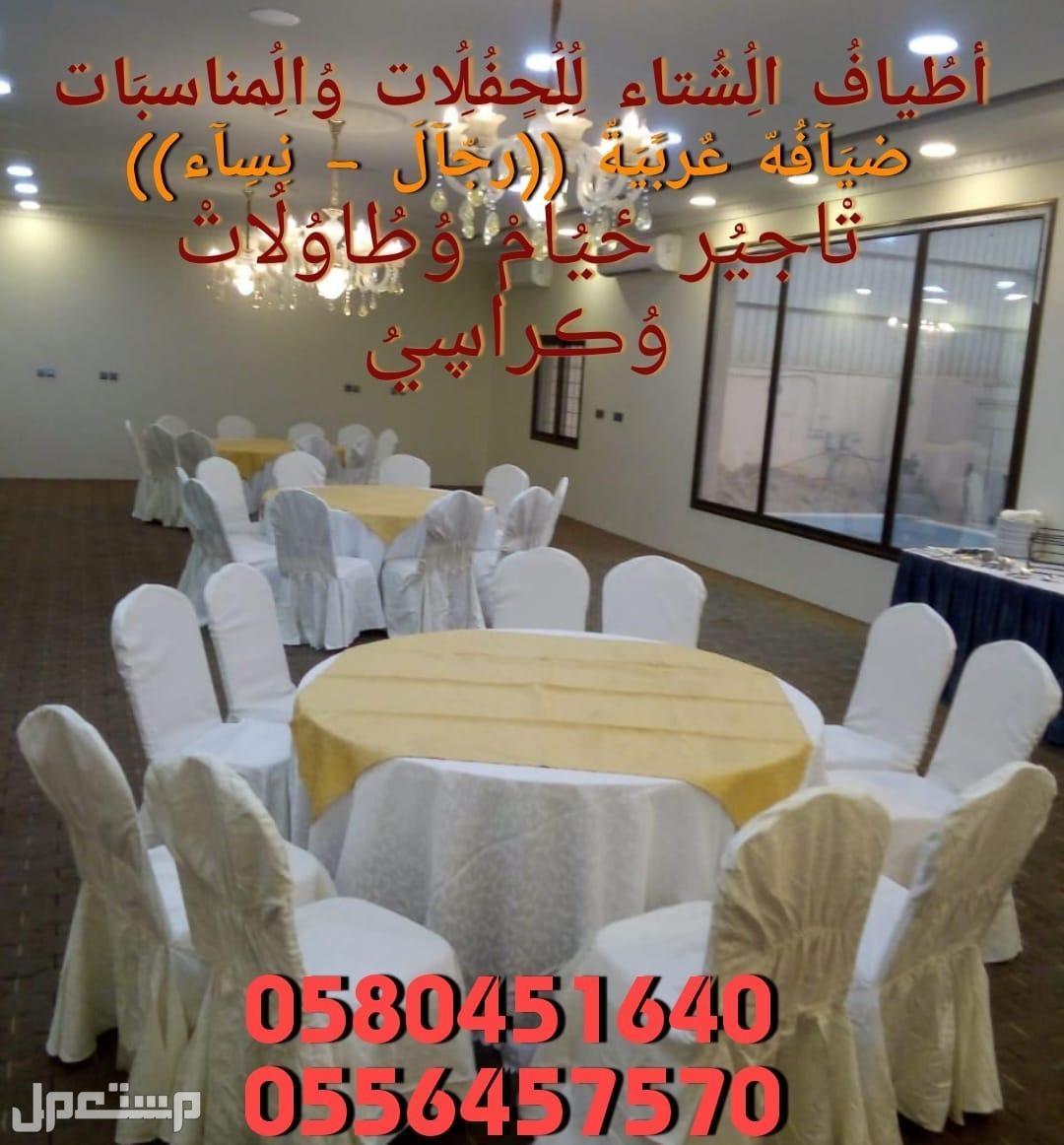 قهوجيين الدمام صبابين قهوه الخبر  تاجير خيام الدمام الشرقيه