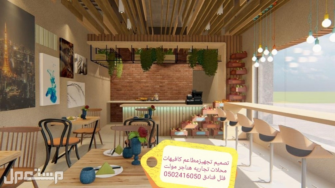 مصمم ديكورات بالرياض تخصص تصميم وتنفيذ ديكورت مطاعم كافيهات