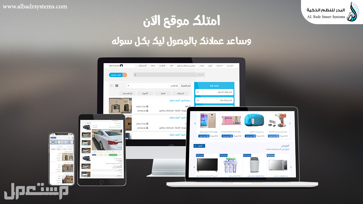 تصميم مواقع إلكترونية وتطبيقات ويب وتفصيلها حسب الطلب