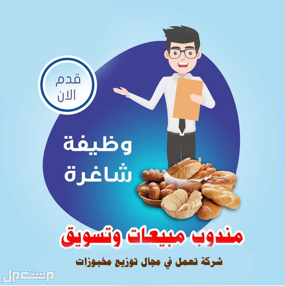مطلوب مندوب مبيعات للمخبوزات لمخبز جدة