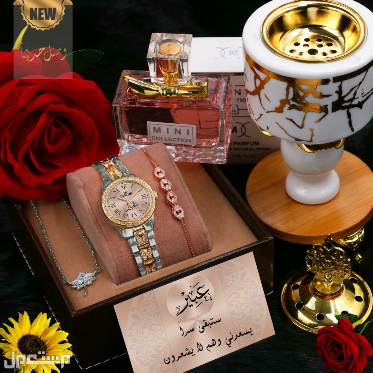 اطقم ساعات وهدايا نسائية باسم من تحب # يوجد توصيل لجميع المدن