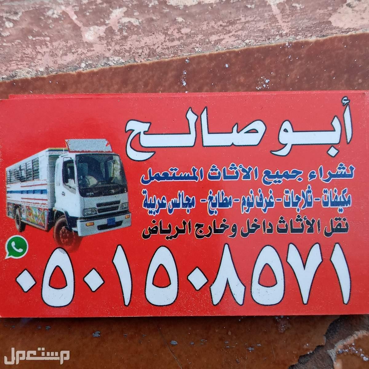 شراء أثاث مستعمل غرب الرياض