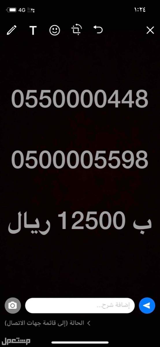 ارقام مميزه 77770?0505 و 3333??0505 و 055555 والمزيد
