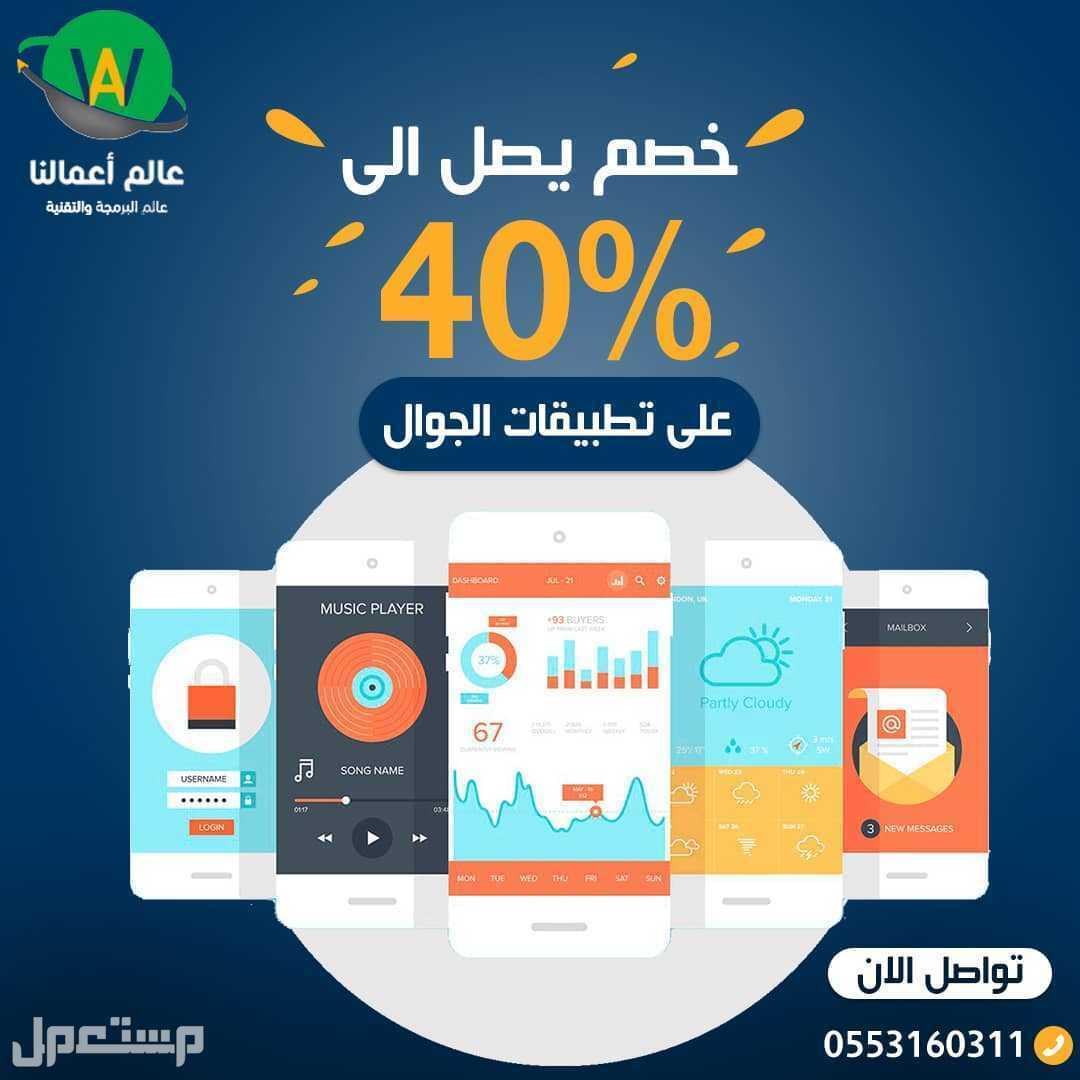 خصم خاص 40 % في تصميم تطبيقات الجوال
