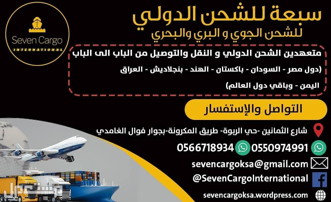 سبعة للشحن -seven cargo