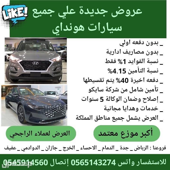 عروض رمضان علي جميع السيارات بدون دفعه اولي