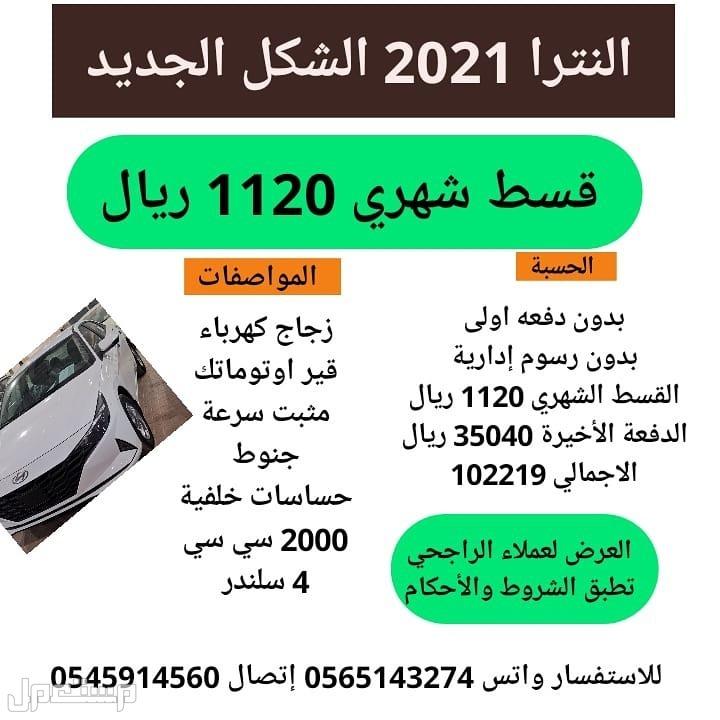 عروض رمضان علي جميع السيارات عرض النترا 2021