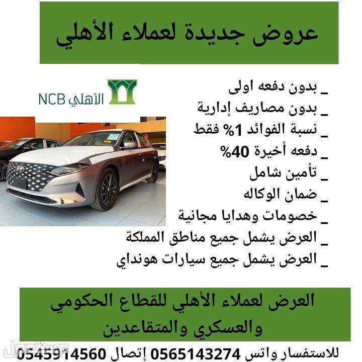 عروض رمضان علي جميع السيارات عروض لعملاء البنك الاهلي أقل راتب 4000