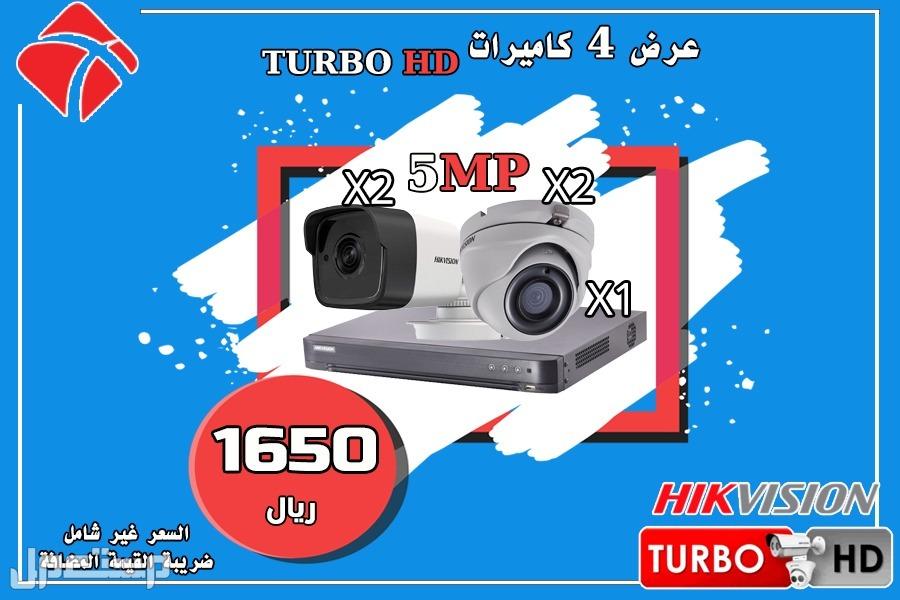 عرض كاميرات مراقبة 5 ميجا داخلية و خارجية تتحمل جميع عوامل الطقس