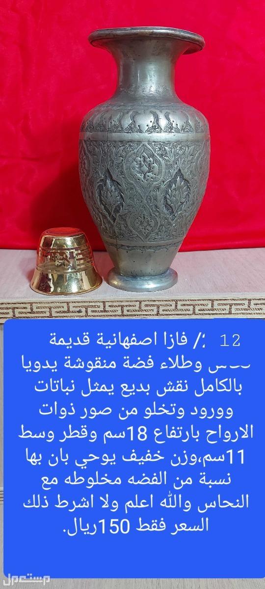 فازه اصفهانية نادرة حجم مميز او للاهداء بسعر مميز