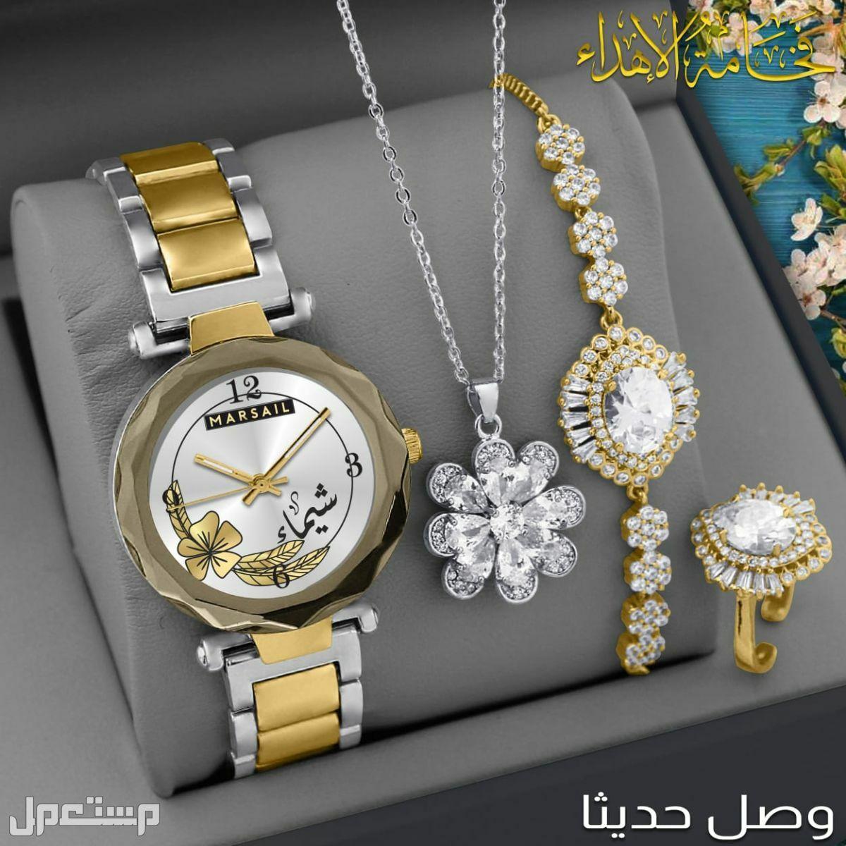 اطقم ساعات وهدايا نسائية ملكية باسم من تحب # يوجد شحن