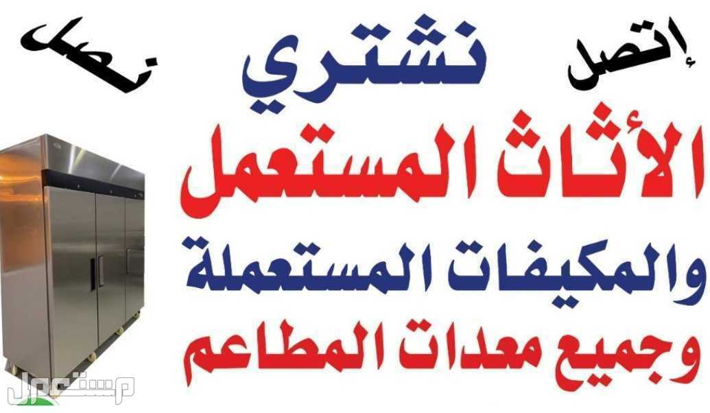 شراء خزانات غاز مستعمله بالرياض  ابو باسل
