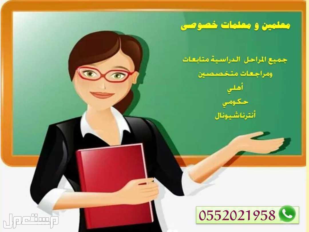 معلمه ومعلم تدريس خصوصي