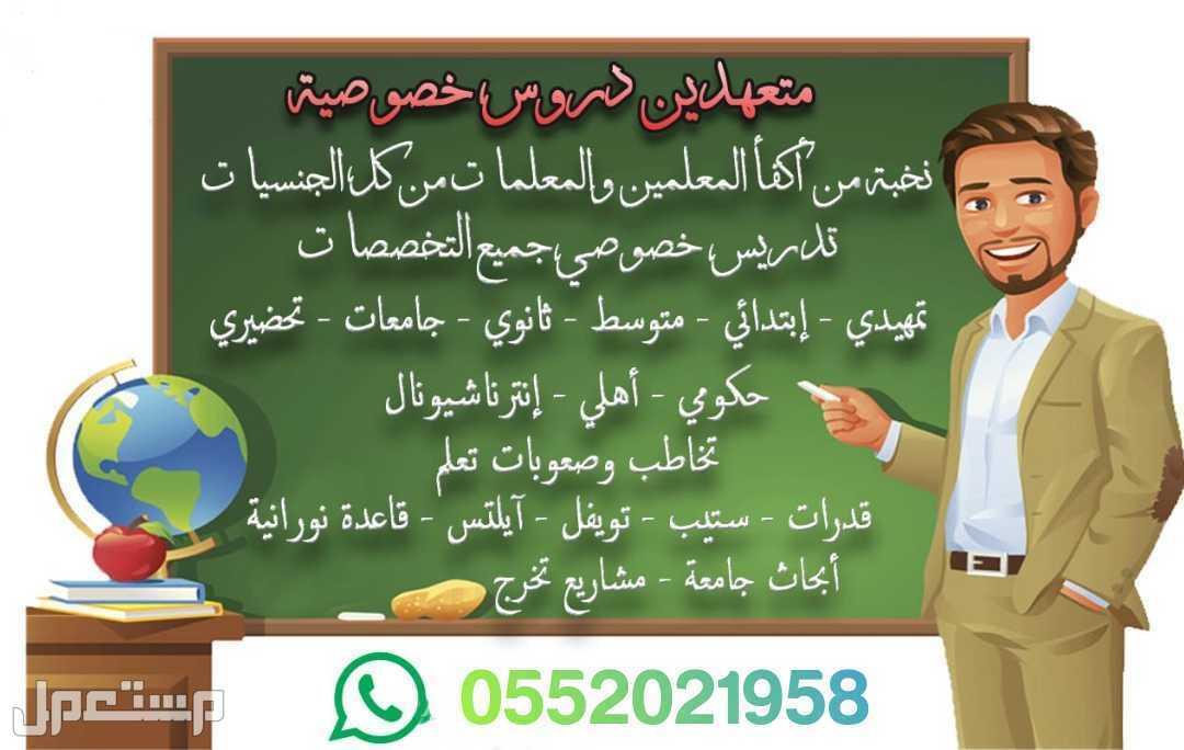 تبي معلمة ومعلم تدريس خصوصي اتصل