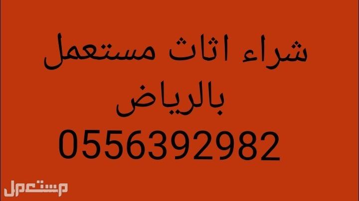 شراء أثاث مستعمل شمال الرياض