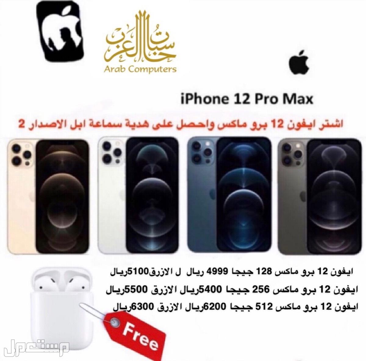 ايفون 12 برو و 12 برو ماكس عرض