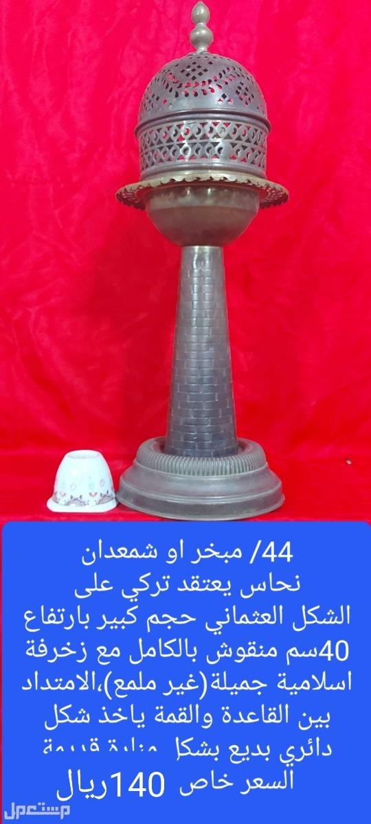تحفة جميلة تراثية شمعدان تركي فاخر تحفة جميلة للاقتناء او الاهداء وحتى اعاد البيع بمكسب